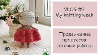 Моя неделя вязания | My knitting week VLOG #7 | Продвижение процессов | Скоро неделя стартов