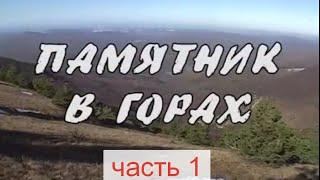 """КРЫМ Фильм """"Памятник в горах"""". часть 1"""