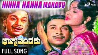 Nanna Ninna Manavu Song From Bhagyavantharu-ಭಾಗ್ಯವಂತರು |Kannada| Feat: Dr.Rajkumar,B.Sarojadevi