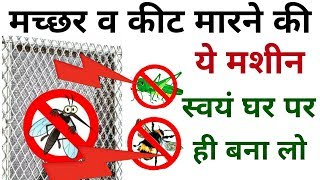 how to make mosquito/insect killer machine in hindi