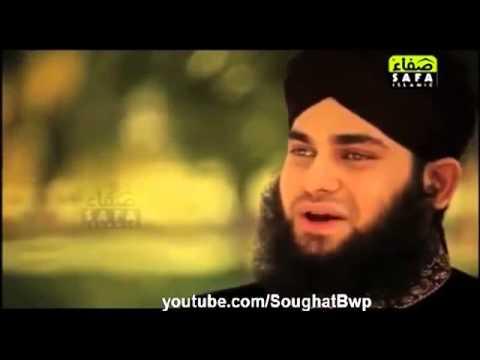 Subhan Allah Subhan Allah by Hafiz Ahmed Raza Qadri new Album Naat 2013