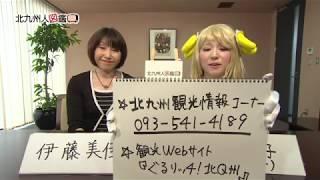 北九州人図鑑 第7回 井上純子さん(7/1放送) バナナ姫ルナ 検索動画 6