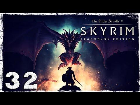 Смотреть прохождение игры Skyrim: Legendary Edition. #32: Солитьюд.
