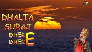 Download Chadta suraj dheere dheere dhalta hai dhal jayega  BY ISHWAR ADVANI.(WITH MORAL STORIES) MP3 song and Music Video