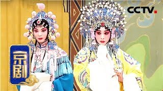 《中国京剧像音像集萃》 20190530 京剧《别宫祭江》| CCTV戏曲