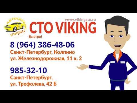 "CTO ""VIKING"" / Автосервис в Санкт-Петербурге, Колпино"