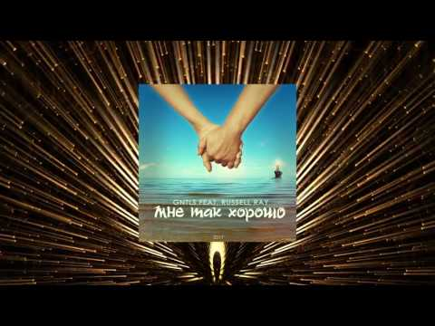GNTLS feat. Russell Ray (7Hills) - Мне Так Хорошо (Audio)