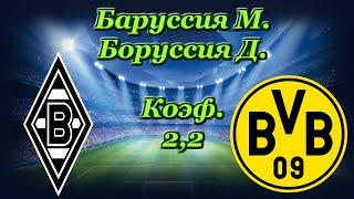 Боруссия М Боруссия Д Германия Бундеслига 7 03 2020 Прогноз и Ставки на Футбол