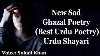 New Sad Ghazal Poetry (Best Urdu Poetry) Urdu Shayari  || Sad Poetry by Sohail Khan