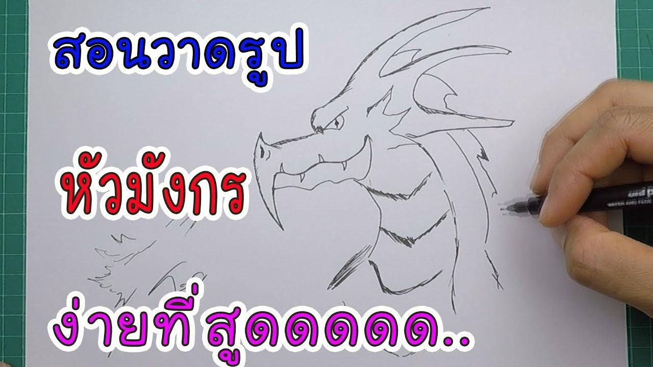 สอนวาดรูป หัวมังกร | By พ่อแจ๊ก