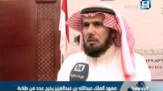 معهد الملك عبدالله بن عبدالعزيز يخرج عدد من طلابة
