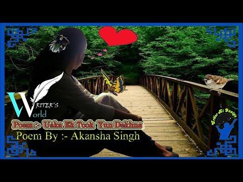 कविता - उसका एक टुक यूं देखना | Uska Ek Took Yun Dekhna Poetry By Akansha Singh | Writer Ki Duniya