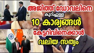 Top 15 Facts about Ajit Doval | ഇന്ത്യയുടെ വജ്രായു...
