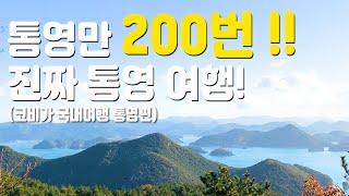 통영 200번 갔다옴 진짜 통영 여행 시골이 통영인 추…