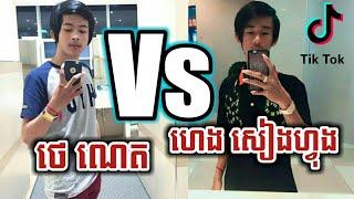 ប្រជុំតារា FACEBOOK ខ្មែរ សៀងហ្វុង+Fii Fong ko+ថេណេត in tik tok Khmer 2018