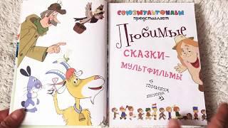 Любимые сказки-мультфильмы. Паровозик из Ромашково. Читаем детские книги