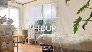 효녀 브이로그 | #오늘의집 나의 자취방 룸투어 ROOM TOUR ????✨ (+자취방 구하는 꿀팁 with 직방????)
