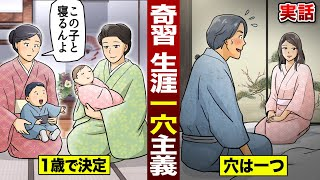 【実話】奇習…生涯1人の女性とS●X。1歳で相手が決まる。