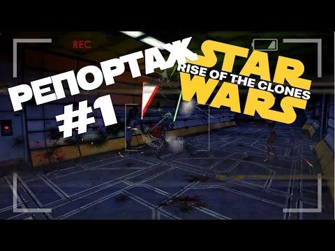 РЕПОРТАЖ-ОДИН [G'Mod] Rise of the Clones | Star Wars RP [SRSP]