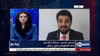 آخرین جزئیات از دور نهم گفتوگوهای صلح میان امریکا و طالبان در قطر