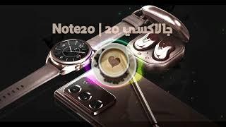 نغمة رسائل جالاكسي X الاصلية 2020 | جالاكسي20 - Note20