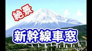 新幹線から富士山の全貌が見れるときは本当に運しかないと思います!殆...