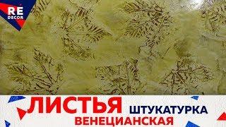 Листья под ВЕНЕЦИАНСКОЙ Штукатуркой.  Легко, Просто и КРАСИВО .
