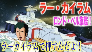 「機動戦士ガンダム 逆襲のシャア」より、ブライトが搭乗するロンド・ベルの戦艦「ラーカイラム」(Ra Cailum)をまとめました。 動画ご視聴あり...