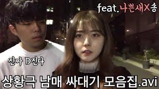 상황극에 중독된 여동생 '싸대기 특집편' ㅋㅋㅋ보는 내가 아파ㅋㅋㅋㅋㅋㅋ여러분들의 요청으로 드디어 올립니다ㅋㅋㅋㅋㅋㅋ