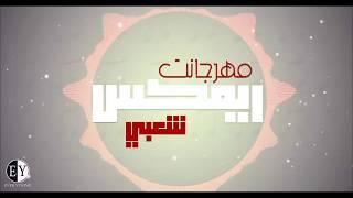 مهرجان عود البطل حسن شاكوش عمر كمال كامل