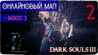 Онлайн! ● Dark Souls 3 #2 [PC] 1080р60 Max Settings
