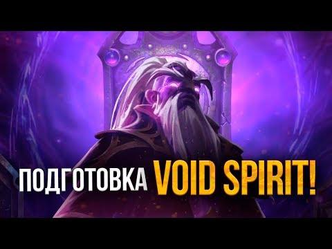 Void Spirit – всё что известно про нового героя Доты 2