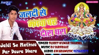 Mora Dulru Devru Chala Ghate Chala #Sujeet Sharma #Chhat Puja DjGeet 2018