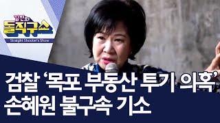 검찰, 손혜원 의원 목포 부동산 관련 불구속 기소 | 김진의 돌직구쇼