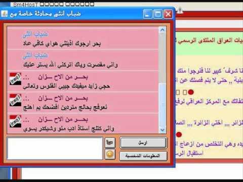 فضائح شات العراق.wmv
