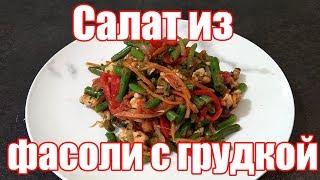 Салат из стручковой фасоли с грудкой по-корейски! Очень вкусный рецепт!
