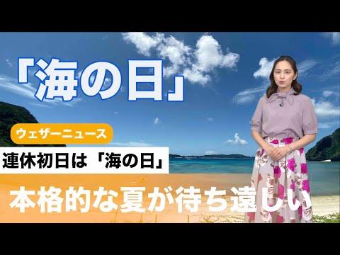 連休初日は「海の日」本格的な夏が待ち遠しい - YouTube