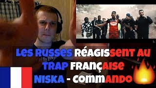 RUSSIANS REACT TO FRENCH TRAP | Niska - Commando | REACTION TO FRENCH TRAP