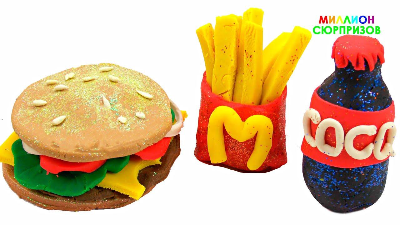 Лепим Макдональдз Гамбургер Картошка Фри и Кола из Play Doh|Поделки из пластилина Плей До|Учим цвета