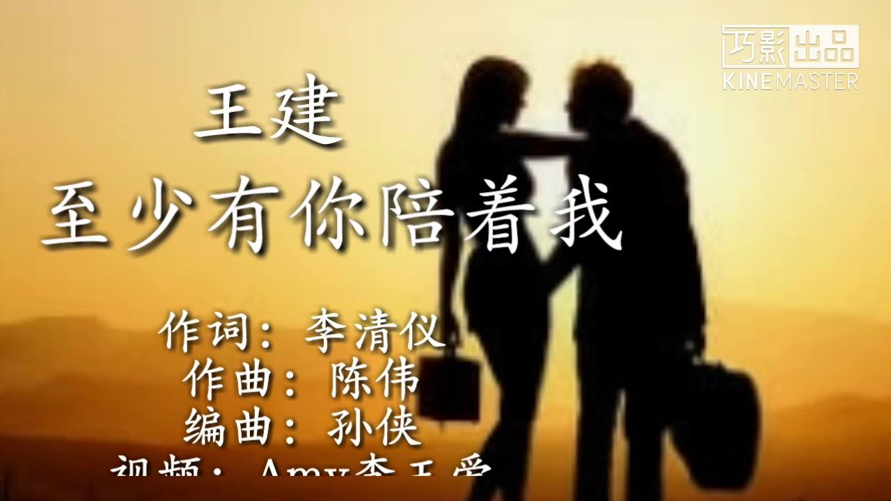 有你陪着我歌词_🎵 最好的爱是有你在身边,一首《至少有你陪着我》送给天下有 ...