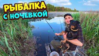 Рыбалка с ночевкой На поплавочные удочки