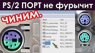 [решение] Windows: не работает PS/2 порт ▣- Компьютерщик