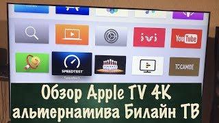 Обзор Apple TV 4K альтернатива Билайн ТВ