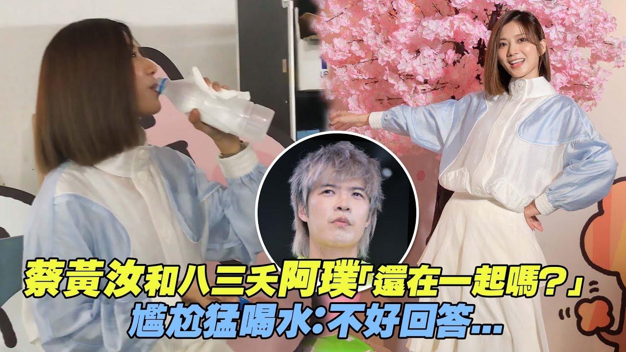 蔡黃汝和八三夭阿璞「還在一起嗎?」 尷尬猛喝水:不好回答... - YouTube