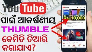 كيفية إنشاء Acttractive يوتيوب Thumble l Youtubeର ଆକର୍ଷଣୀୟ Thumble କେମିତି ତିଆରି କରାଯାଏ l Need4all
