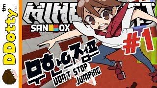 폴짝폴짝 점프맵!! [무한의 점프: 파쿠르 #1편] 마인크래프트 Minecraft - Don't Stop Jumping - [도티]