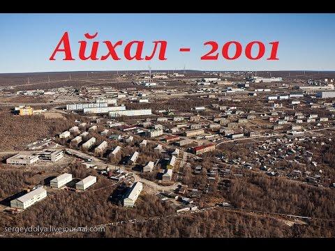 Айхал - 2001 Якутия. Aikhal - 2001 Yakutia.