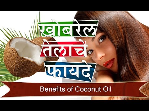 खोबरेल तेलाचे फायदे | Benefits of Coconut Oil for Skin & Hairs | Marathi Video