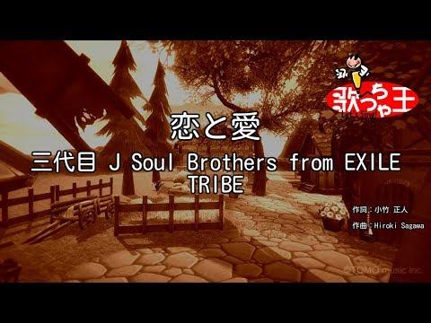 【カラオケ】恋と愛/三代目 J Soul Brothers from EXILE TRIBE