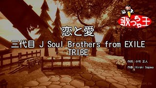 【カラオケ】恋と愛/三代目 J Soul Brothers from EXILE TRIBE